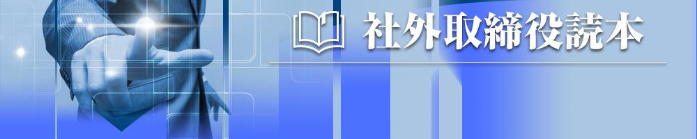 社外取締役読本