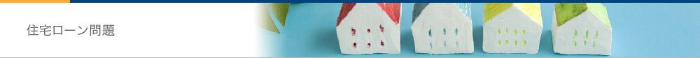 住宅ローン問題