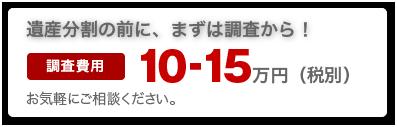 遺産分割の前に、まずは調査から! 調査費用は 10万円から15万円(税別)です。お気軽にご相談ください。